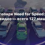 Весь автопарк Need for Speed: Heat на видео — всего 127 машин