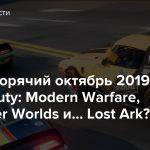 Видео: Горячий октябрь 2019 — Call of Duty: Modern Warfare, The Outer Worlds и… Lost Ark?