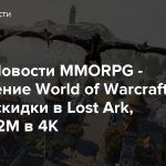 Видео: Новости MMORPG — Обновление World of Warcraft Classic, скидки в Lost Ark, Lineage 2M в 4K