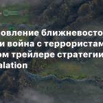 Восстановление ближневосточной страны и война с террористами в релизном трейлере стратегии Rebel Inc: Escalation