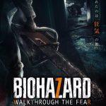 Возвращение в поместье Бейкеров — Capcom анонсировала приквел Resident Evil 7: Biohazard