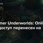 Warhammer Underworlds: Online — Ранний доступ перенесен на январь