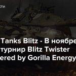 World of Tanks Blitz — В ноябре пройдет турнир Blitz Twister Cup Powered by Gorilla Energy