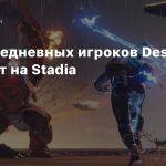 0.7% ежедневных игроков Destiny 2 играют на Stadia