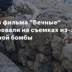Актеров фильма «Вечные» эвакуировали на съемках из-за найденной бомбы