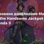 Анонсировано дополнение Moxxi's Heist of the Handsome Jackpot для Borderlands 3