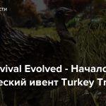 ARK: Survival Evolved — Начался тематический ивент Turkey Trial