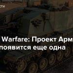 Armored Warfare: Проект Армата — В игре появится еще одна зенитка