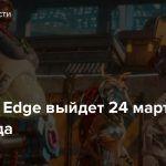 Bleeding Edge выйдет 24 марта 2020 года