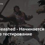 Bless Unleashed — Начинается открытое тестирование