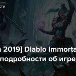 [BlizzCon 2019] Diablo Immortal — Новые подробности об игре