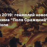 BlizzCon 2019: геймплей нового авторежима «Поля Сражений» в Hearthstone