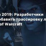 BlizzCon 2019: Разработчики хотят добавить трассировку лучей в World of Warcraft