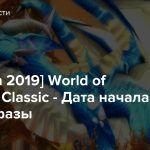 [BlizzCon 2019] World of Warcraft Classic — Дата начала второй фазы