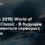 [BlizzCon 2019] World of Warcraft Classic — В будущем могут появиться серверы с аддонами