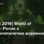 [BlizzCon 2019] World of Warcraft — Ролик к двадцатипятилетию вселенной