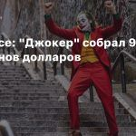 Box Office: «Джокер» собрал 900 миллионов долларов