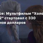 Box Office: Мультфильм «Холодное сердце 2» стартовал с 330 миллионов долларов