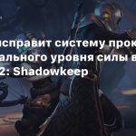 Bungie исправит систему прокачки максимального уровня силы в Destiny 2: Shadowkeep