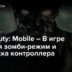 Call of Duty: Mobile – В игре появится зомби-режим и поддержка контроллера