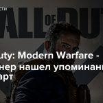 Call of Duty: Modern Warfare — датамайнер нашел упоминания 38 новых карт