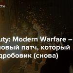 Call of Duty: Modern Warfare – Вышел новый патч, который нерфит дробовик (снова)