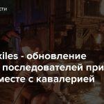 Conan Exiles — обновление системы последователей прибудет в игру вместе с кавалерией