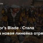 Conqueror's Blade — Стала доступна новая линейка отрядов