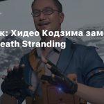 Дипфейк: Хидео Кодзима заменил всех в Death Stranding