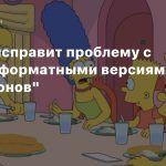 Disney исправит проблему с широкоформатными версиями «Симпсонов»