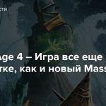 Dragon Age 4 – Игра все еще в разработке, как и новый Mass Effect