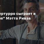 Джон Туртурро сыграет в «Бэтмене» Мэтта Ривза