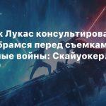 Джордж Лукас консультировал Джей Джея Абрамса перед съемками «Звёздные войны: Скайуокер. Восход»