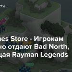 Epic Games Store — Игрокам бесплатно отдают Bad North, следующая Rayman Legends
