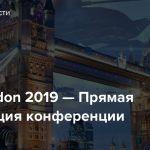 EVE London 2019 — Прямая трансляция конференции