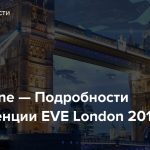 EVE Online — Подробности конференции EVE London 2019