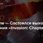 EVE Online — Состоялся выход дополнения «Invasion: Chapter 2»