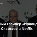 Финальный трейлер «Ирландца» от Мартина Скорсезе и Netflix