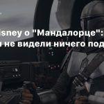 Глава Disney о «Мандалорце»: Зрители не видели ничего подобного