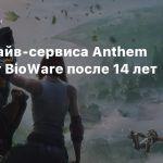 Глава лайв-сервиса Anthem покинет BioWare после 14 лет работы