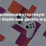 Google добавила в стартовую линейку Stadia еще десять игр