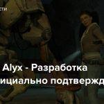 Half-Life: Alyx — Разработка игры официально подтверждена