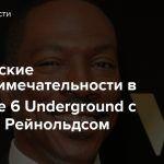 Итальянские достопримечательности в трейлере 6 Underground с Райаном Рейнольдсом