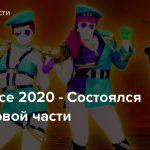 Just Dance 2020 — Состоялся релиз новой части