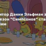 Композитор Дэнни Эльфман заявил, что 32 сезон «Симпсонов» станет последним