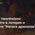"""Конкурс: Hearthstone — Участвуйте в лотерее и выиграйте """"Натиск драконов"""""""
