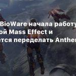 Kotaku: BioWare начала работу над новой Mass Effect и собирается переделать Anthem