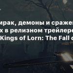 Кровь, мрак, демоны и сражения на мечах в релизном трейлере экшена Kings of Lorn: The Fall of Ebris