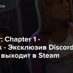 Last Year: Chapter 1 — Afterdark — Эксклюзив Discord в декабре выходит в Steam