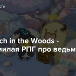 Little Witch in the Woods — Ультра милая РПГ про ведьмочку Элли